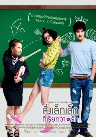 A Little Thing Called Love (2010) Subtitle Indonesia mp4